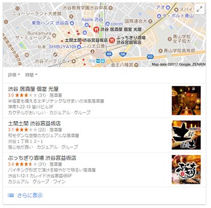 Googleマップ専用枠 PC表示