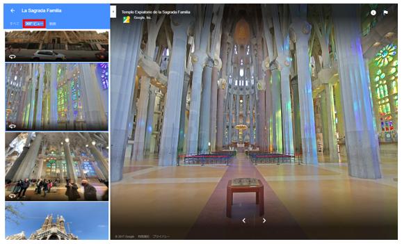 Googleストリートビュー 360°
