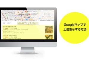 MEO対策で効果的に集客!Googleマップで上位表示する方法