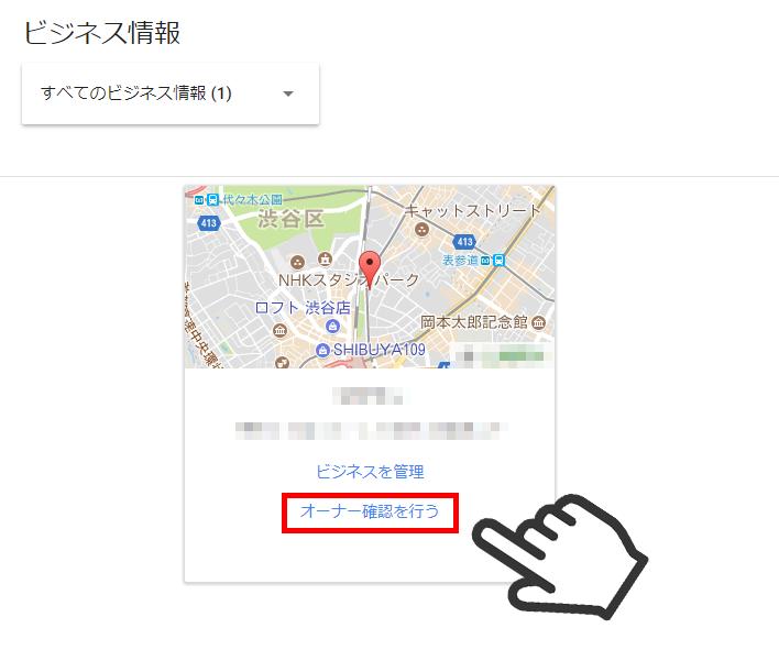Googleアカウント オーナー確認画面3