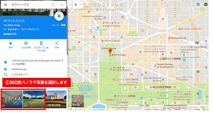 Googleストリートビュー 埋め込み式②