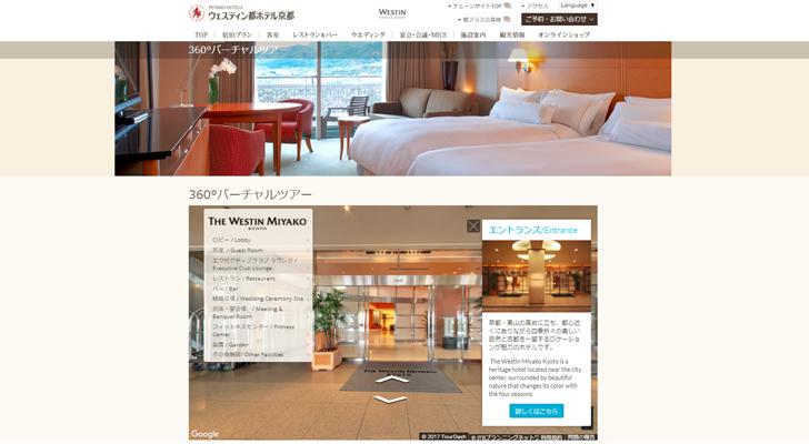 Googleストリートビュー ウェスティン都ホテル東京