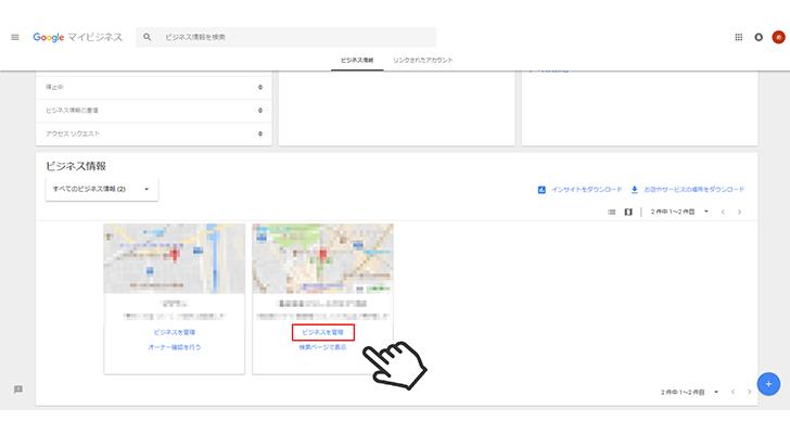Googleマップ口コミ削除方法ビジネス情報一覧