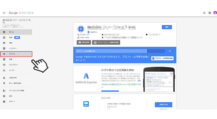 Googleマップ口コミ削除方法ダッシュボード