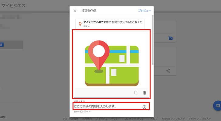Googleマイビジネス投稿画面03