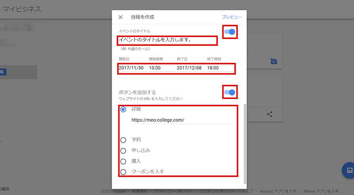 Googleマイビジネス投稿画面04