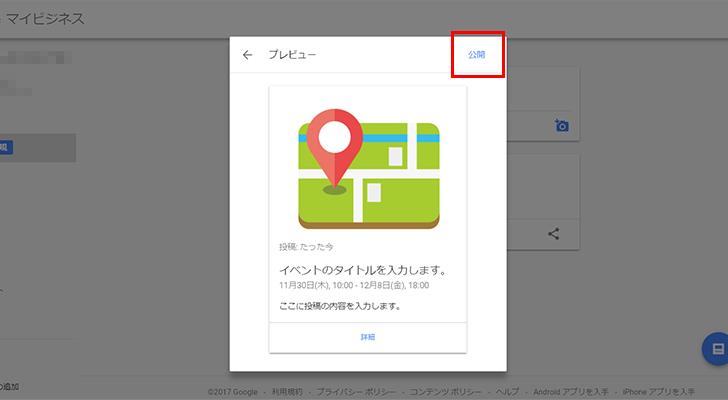 Googleマイビジネス投稿画面05