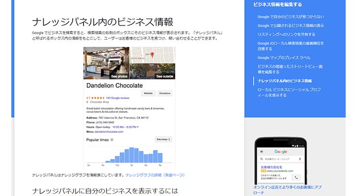 MEO対策に効果的なGoogleマップ(Googleマイビジネス)の口コミ表示