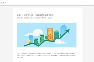 Googleマイビジネスのインサイトにおけるレポート機能活用方法