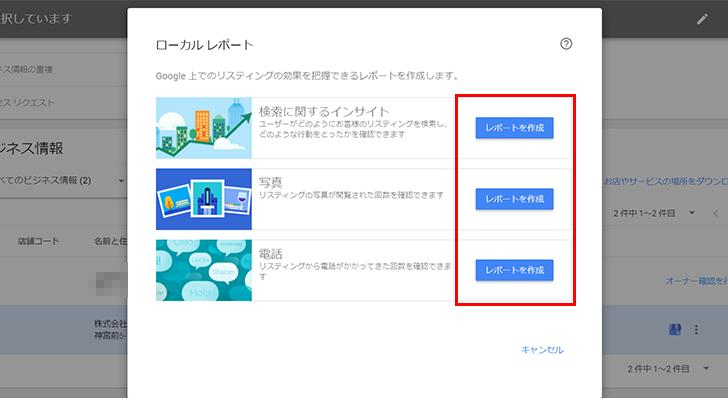 Googleマイビジネスインサイトレポート02
