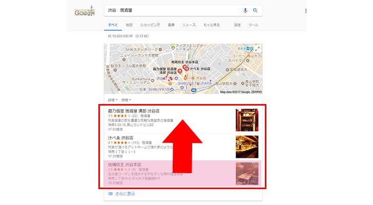 Googleマップ枠 MEO