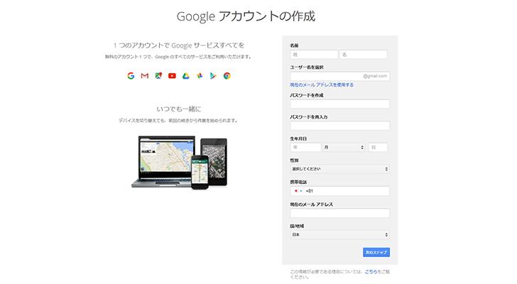 MEO対策に効果的なGoogleアカウント登録