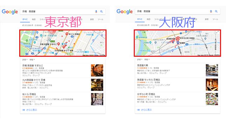 MEO対策 位置情報による検索結果の違い