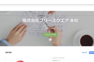 Googleマイビジネスのウェブサイト機能でホームページを作ろう