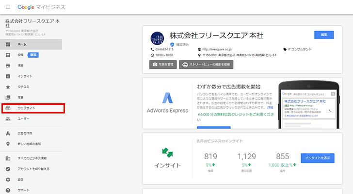 Googleマイビジネスウェブサイト機能01
