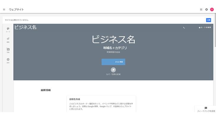 Googleマイビジネスウェブサイト機能02