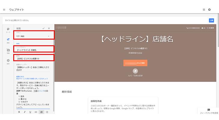 Googleマイビジネスウェブサイト機能04