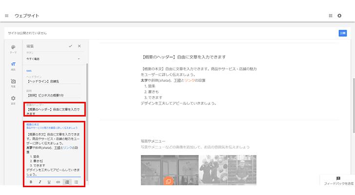 Googleマイビジネスウェブサイト機能05