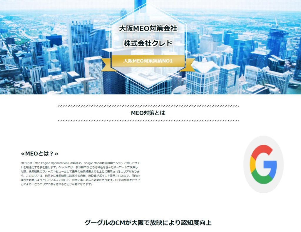 大阪のMEO対策会社クレド