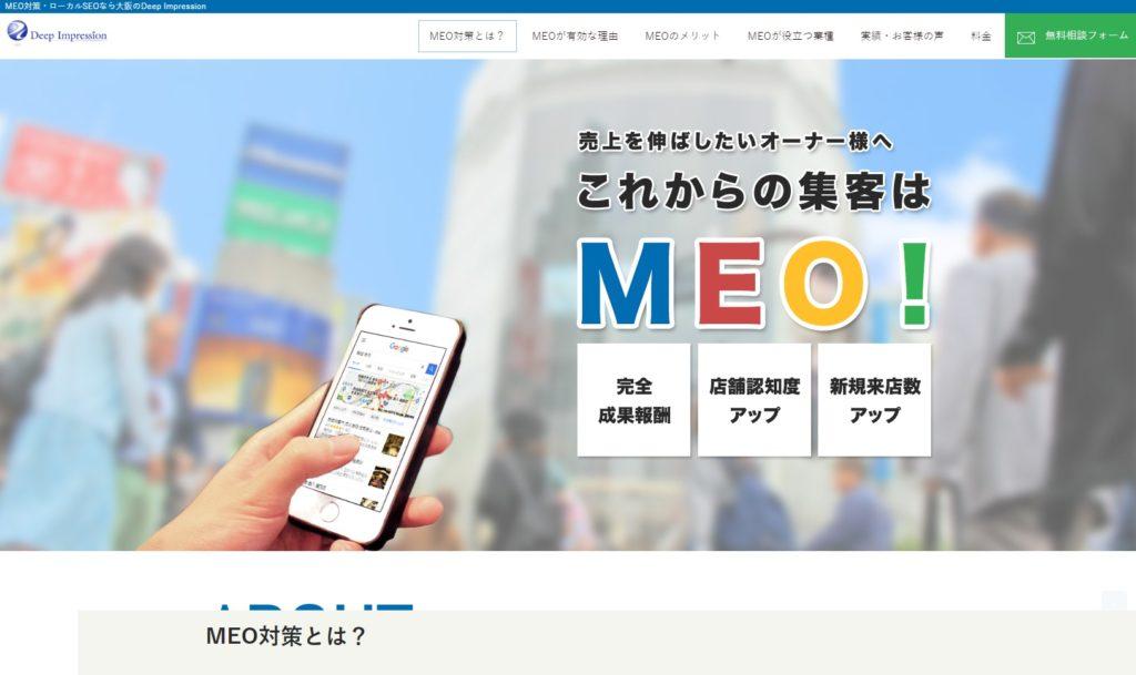 大阪のMEO対策会社 株式会社 Deep Impression