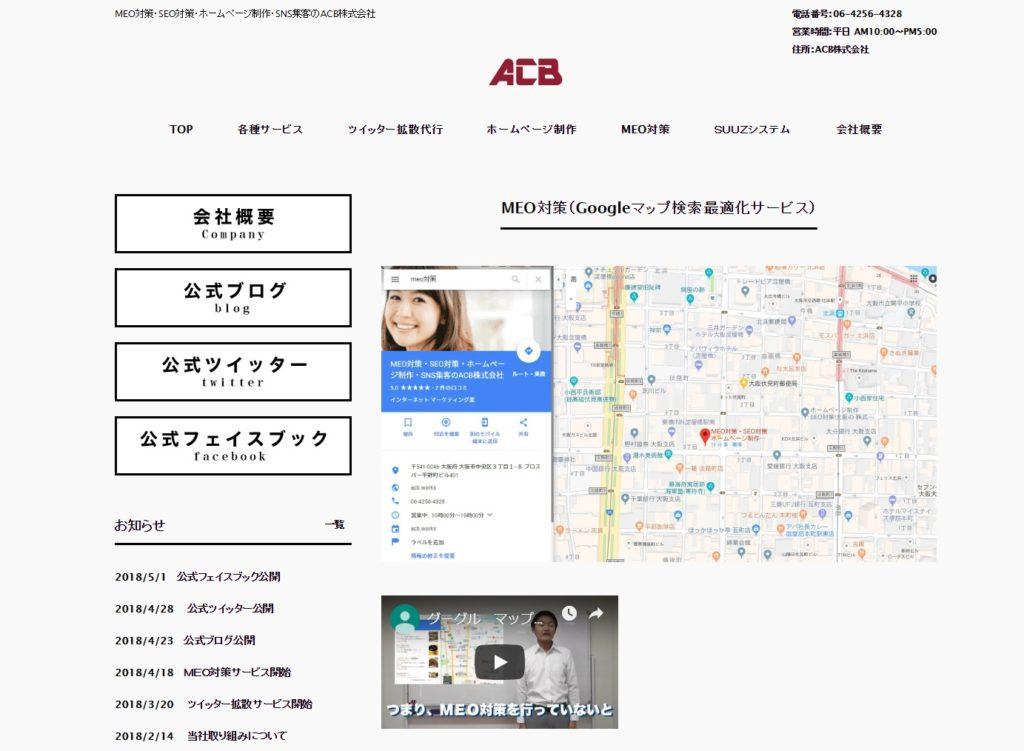 MEO対策会社 ACB株式会社