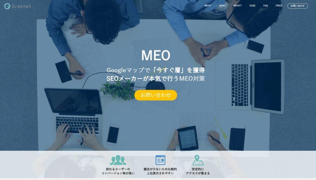 大阪のMEO対策会社 株式会社グランネット