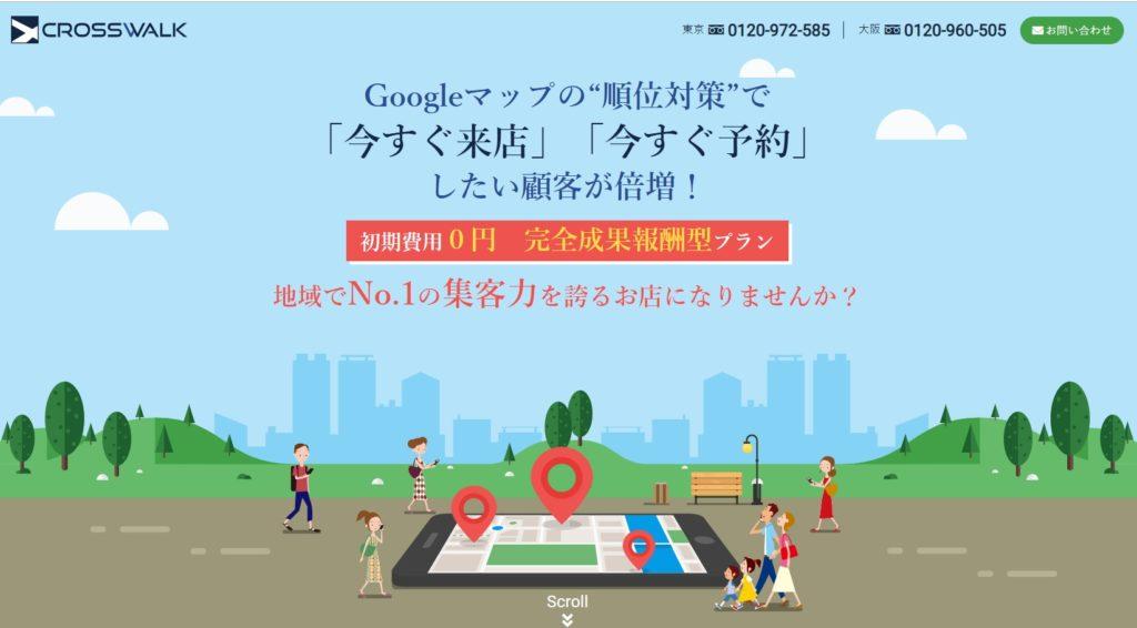 大阪のMEO対策会社 株式会社クロスウォーク