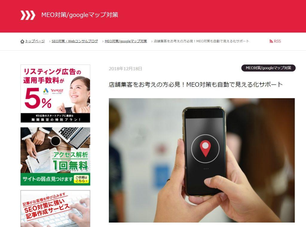 大阪のMEO対策会社 S&Eパートナーズ