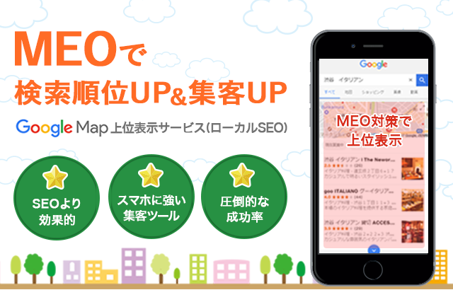 MEO対策カレッジ MEOで検索順位UP&集客UP Googlemap上位表示サービス(ローカルSEO)で競合他社と差をつける