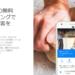 MEO対策に効果的!Googleマイビジネス活用方法と集客効果