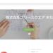 Googleマイビジネスの「ウェブサイト機能」でホームページを作る方法